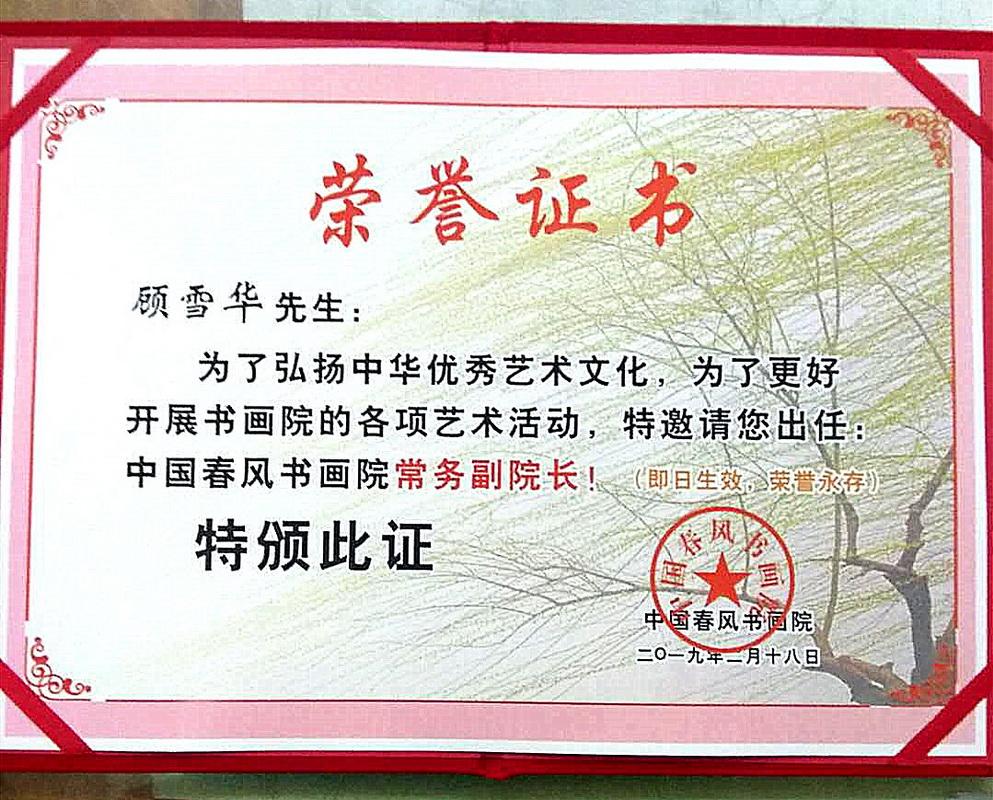 title='荣誉证书'